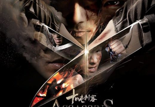 Assassins and the Missing Gold (2019)