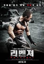 Revenger (2019) หนี้เลือดคุกทมิฬ