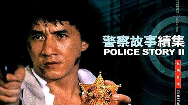 Police Story 2 วิ่งสู้ฟัด ภาค 2 1988