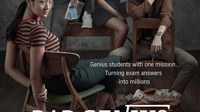 Bad Genius ฉลาดเกมส์โกง