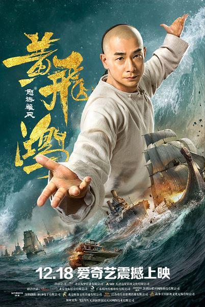 Warriors of the Nation (Huang Fei Hong: Nu hai xiong feng) (2018)