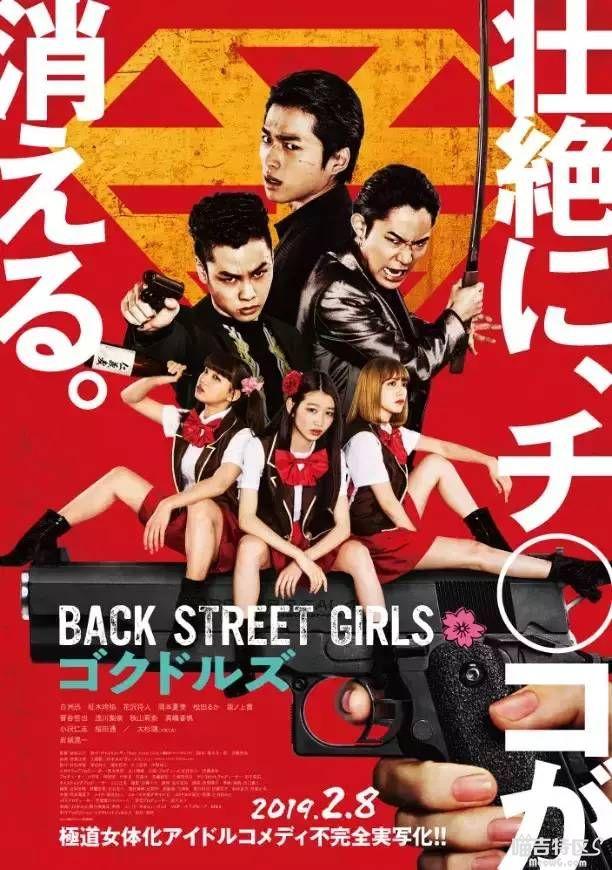 Back Street Girls Gokudoruzu ไอดอลสุดซ่า ป๊ะป๋าสั่งลุย (2019)