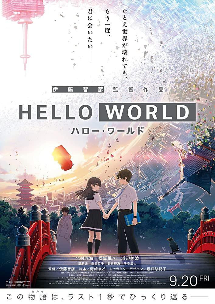 Hello World เธอ.ฉัน.โลก.เรา (2019)