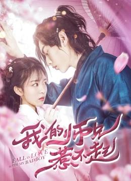 Fall in Love with My Badboy | iQIYI สำนักป่วน ชุลมุนรัก (2020)