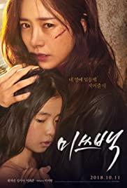 Miss Baek (2018) ฉันจะปกป้องหนูเอง