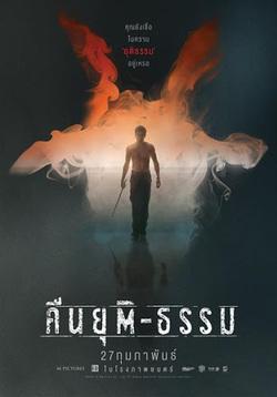 Nemesis (2020) คืนยุติ-ธรรม