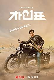 What Happened to Mr. Cha?   Netflix (2021) ชาอินพโย สุภาพบุรุษสุดขั้ว