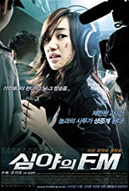 Midnight FM (2010) เอฟเอ็มสยอง จองคลื่นผวา