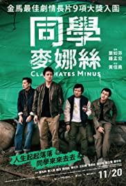 Classmates Minus (2020) เพื่อนร่วมรุ่น (Netflix)