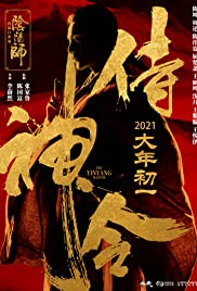 The Yin-Yang Master: Dream Of Eternity (2021) หยิน หยาง ศึกมหาเวทสะท้านพิภพ: สู่ฝันอมตะ