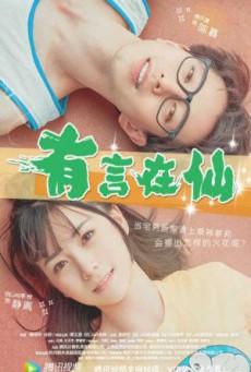 FAIRY TALE OF LOVE (2017) นางฟ้าตกสวรรค์ [ซับไทย]