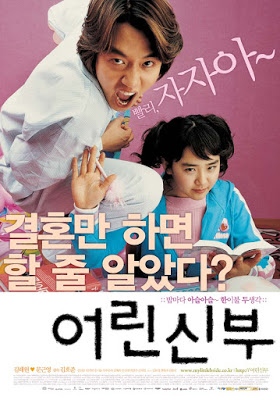 My Little Bride (Eorin shinbu) (2014) จับยัยตัวจุ้นมาแต่งงาน
