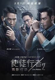 Line Walker 2 Invisible Spy (2019)